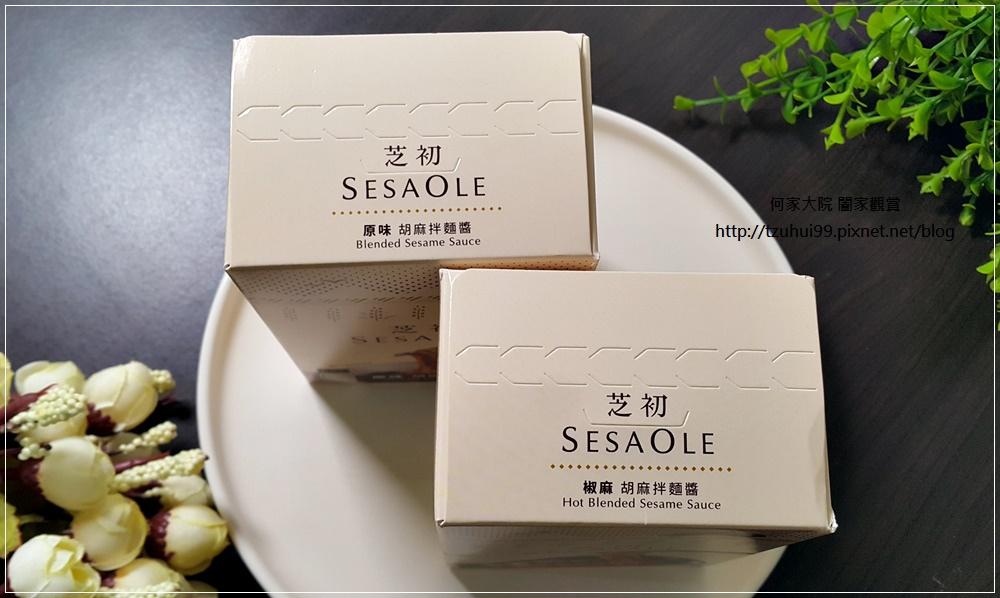 芝初胡麻拌麵醬(原味&椒麻) 07.jpg