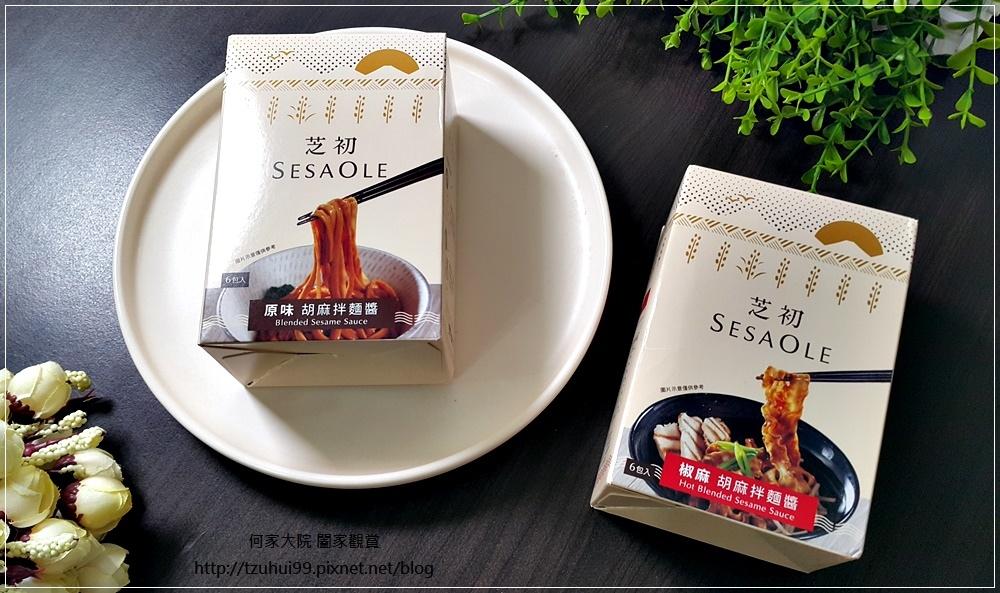 芝初胡麻拌麵醬(原味&椒麻) 06.jpg