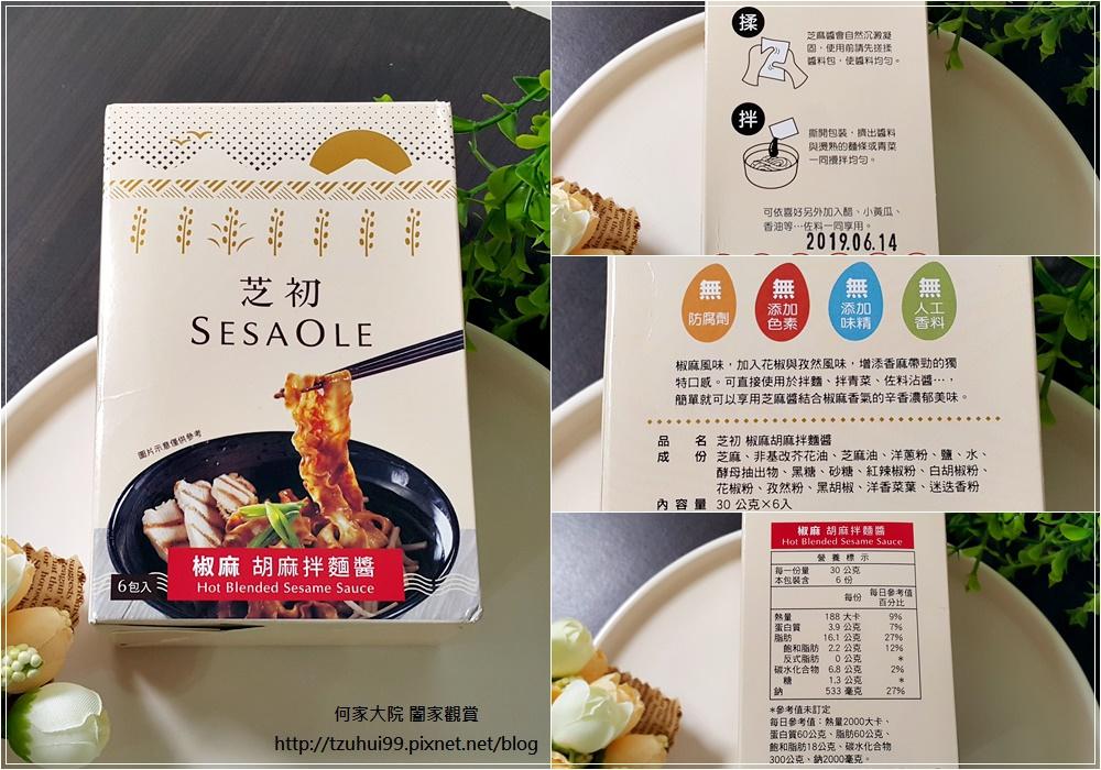 芝初胡麻拌麵醬(原味&椒麻) 11.jpg