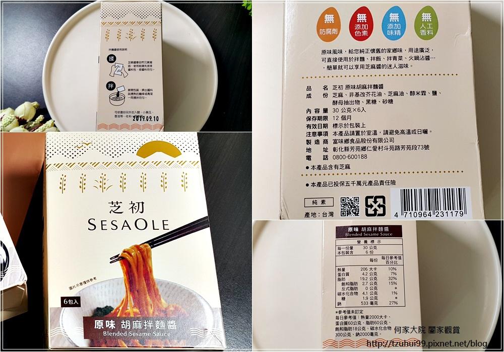 芝初胡麻拌麵醬(原味&椒麻) 08.jpg