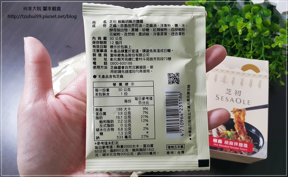 芝初胡麻拌麵醬(原味&椒麻) 13.jpg