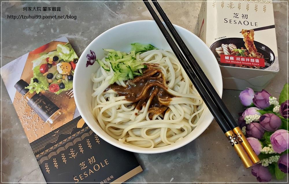 芝初胡麻拌麵醬(原味&椒麻) 18.jpg