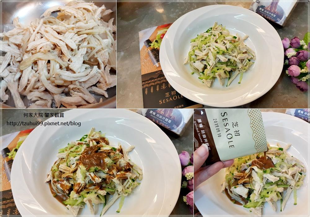 芝初胡麻拌麵醬(原味&椒麻) 19.jpg