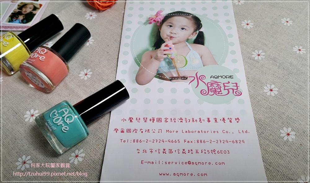 AQMORE水魔兒水性可剝式指甲水(無毒天然兒童孕婦也可以使用) 02.jpg