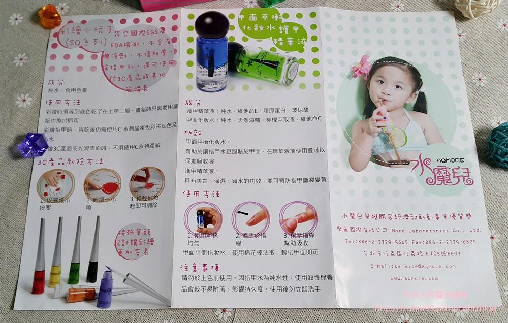 AQMORE水魔兒水性可剝式指甲水(無毒天然兒童孕婦也可以使用) 02-1.jpg