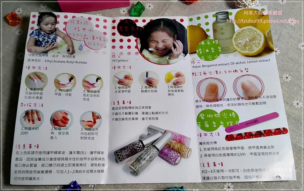AQMORE水魔兒水性可剝式指甲水(無毒天然兒童孕婦也可以使用) 03.jpg