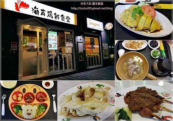 張記海南雞飯食堂(林口三井outlet店) 00.jpg
