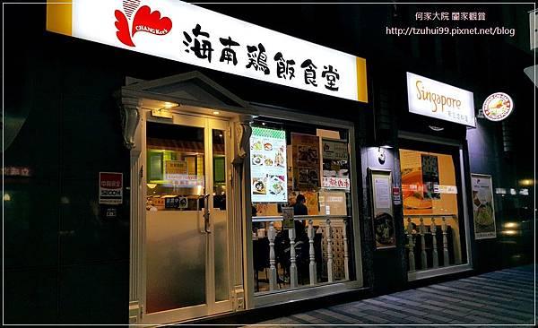 張記海南雞飯食堂(林口三井outlet店) 01.jpg