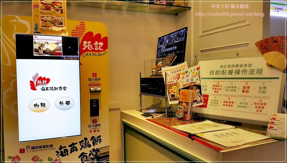 張記海南雞飯食堂(林口三井outlet店) 04.jpg