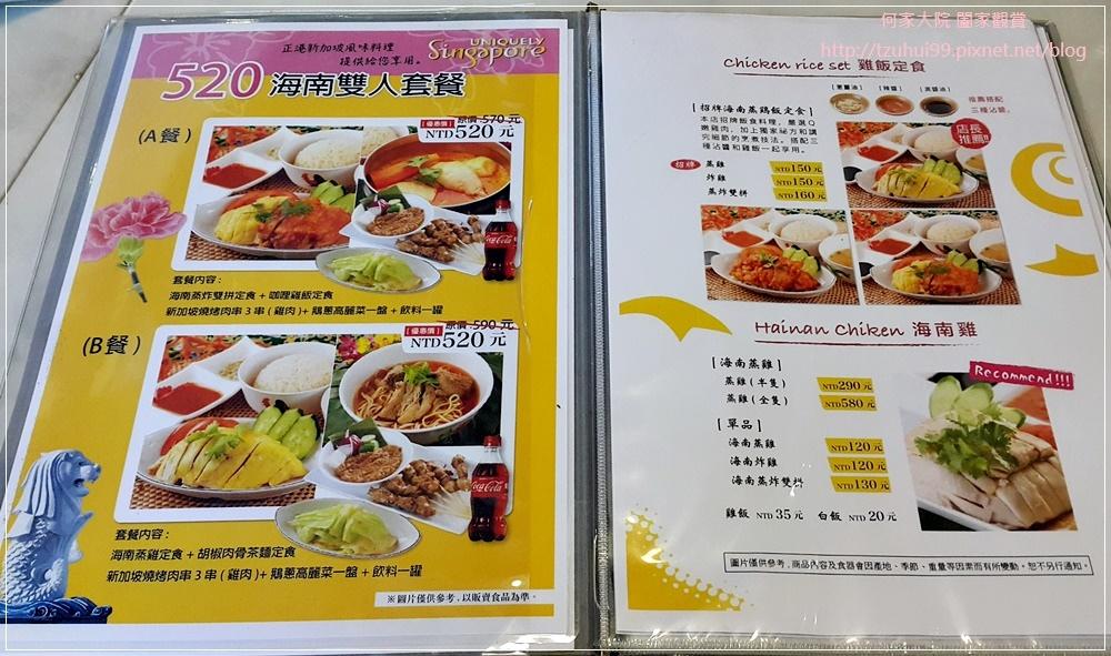 張記海南雞飯食堂(林口三井outlet店) 07.jpg