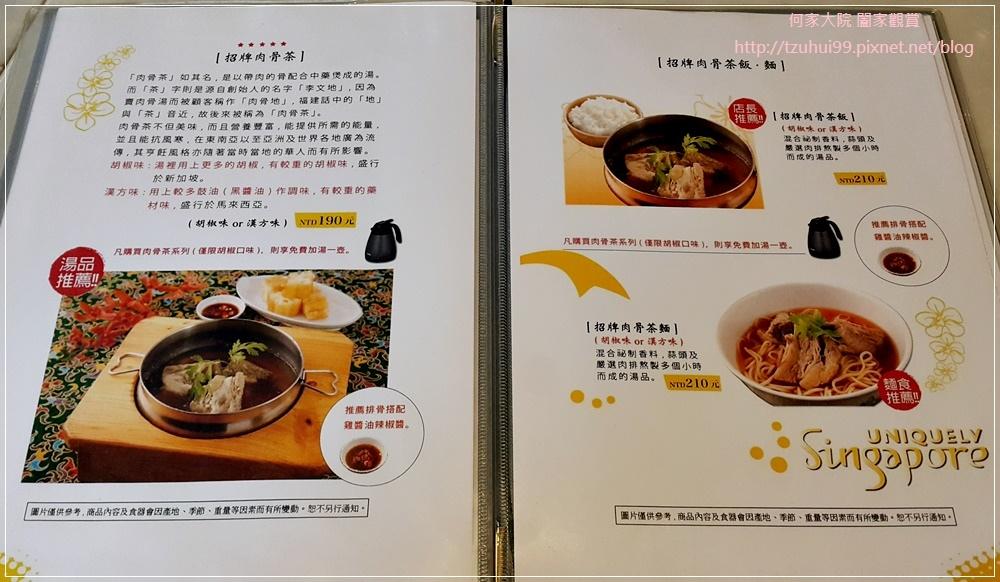張記海南雞飯食堂(林口三井outlet店) 08.jpg