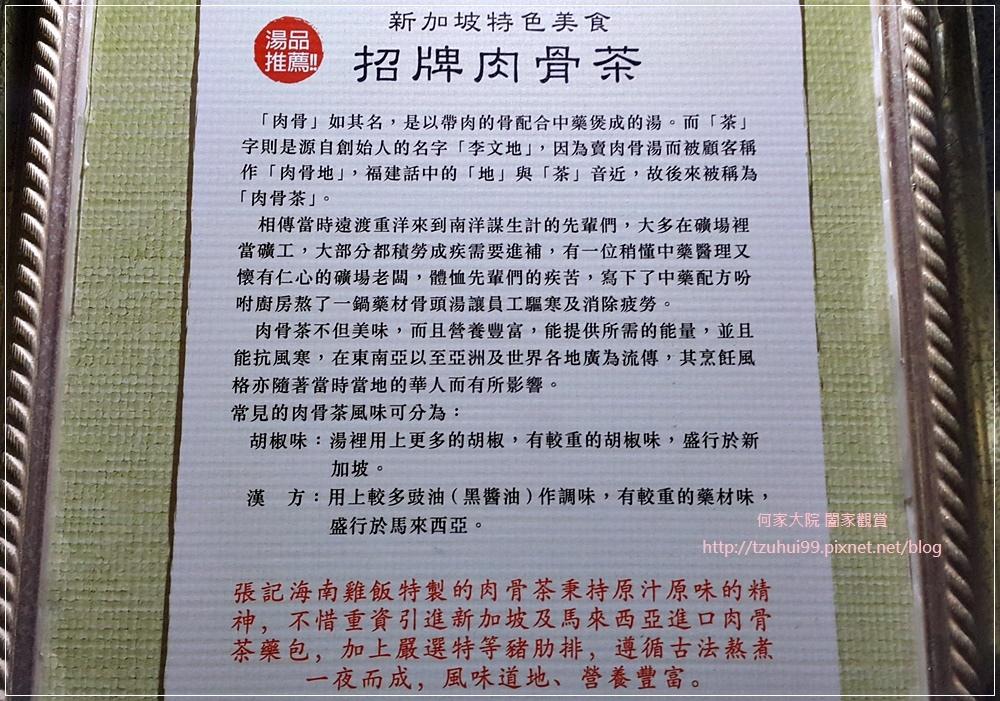 張記海南雞飯食堂(林口三井outlet店) 11.jpg