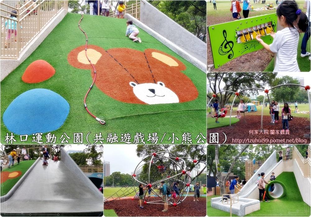 林口運動公園(共融遊戲場+小熊公園) 00.jpg