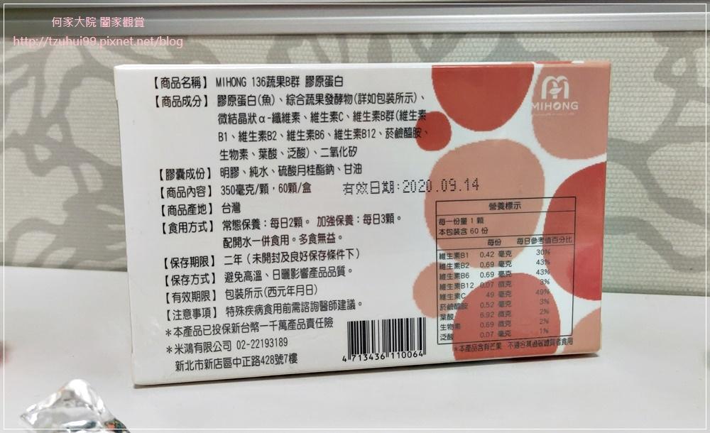 Mihong 136蔬果B群 膠原蛋白膠囊 04.jpg