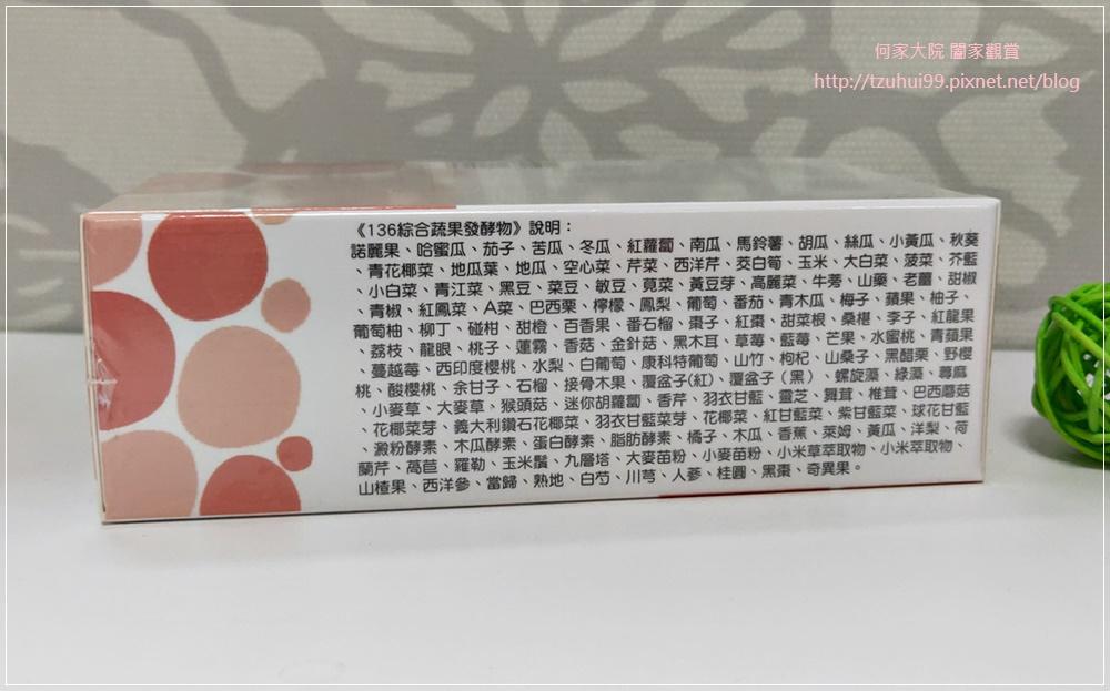 Mihong 136蔬果B群 膠原蛋白膠囊 05.jpg