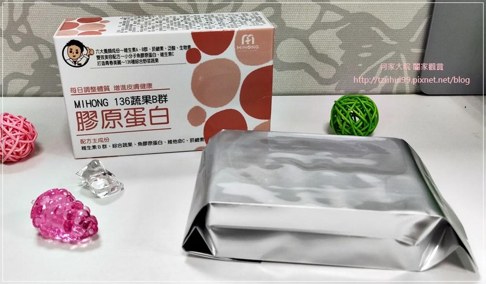 Mihong 136蔬果B群 膠原蛋白膠囊 06.jpg