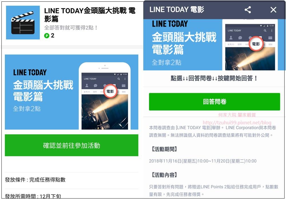 20181116 LINE TODAY金頭腦大挑戰電影篇(LINE Points+LINE免費點數) 01