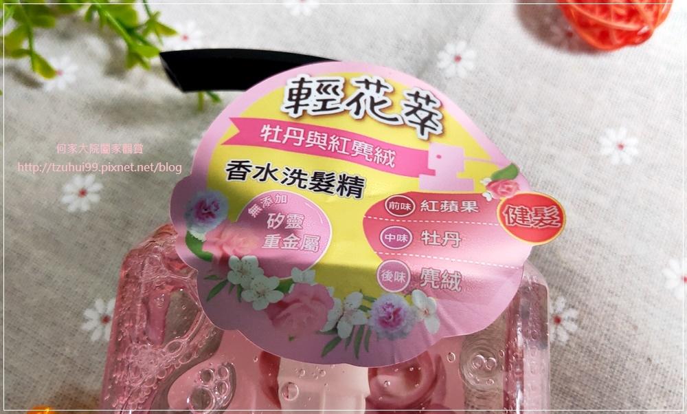 清淨海Miiflora輕花萃健髮香水洗髮精(牡丹與紅麂絨) 02.jpg