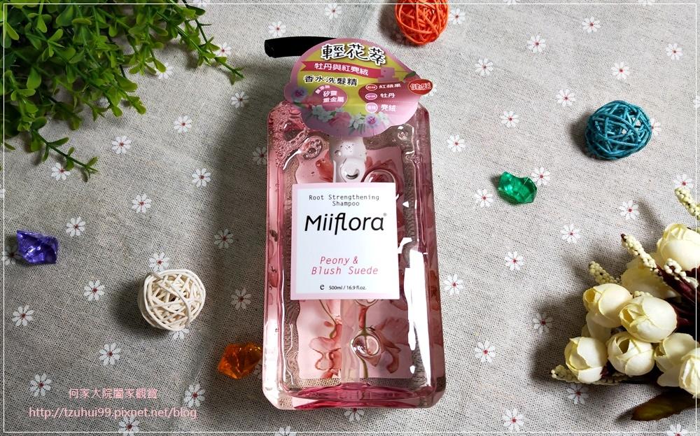 清淨海Miiflora輕花萃健髮香水洗髮精(牡丹與紅麂絨) 01.jpg