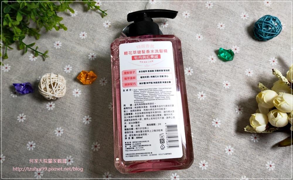 清淨海Miiflora輕花萃健髮香水洗髮精(牡丹與紅麂絨) 06.jpg