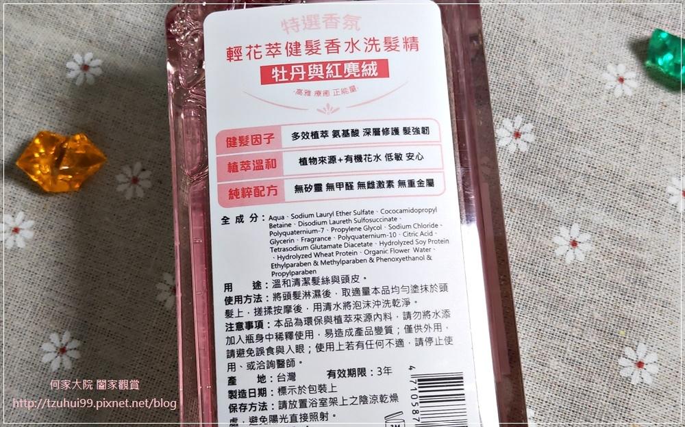 清淨海Miiflora輕花萃健髮香水洗髮精(牡丹與紅麂絨) 06-1.jpg