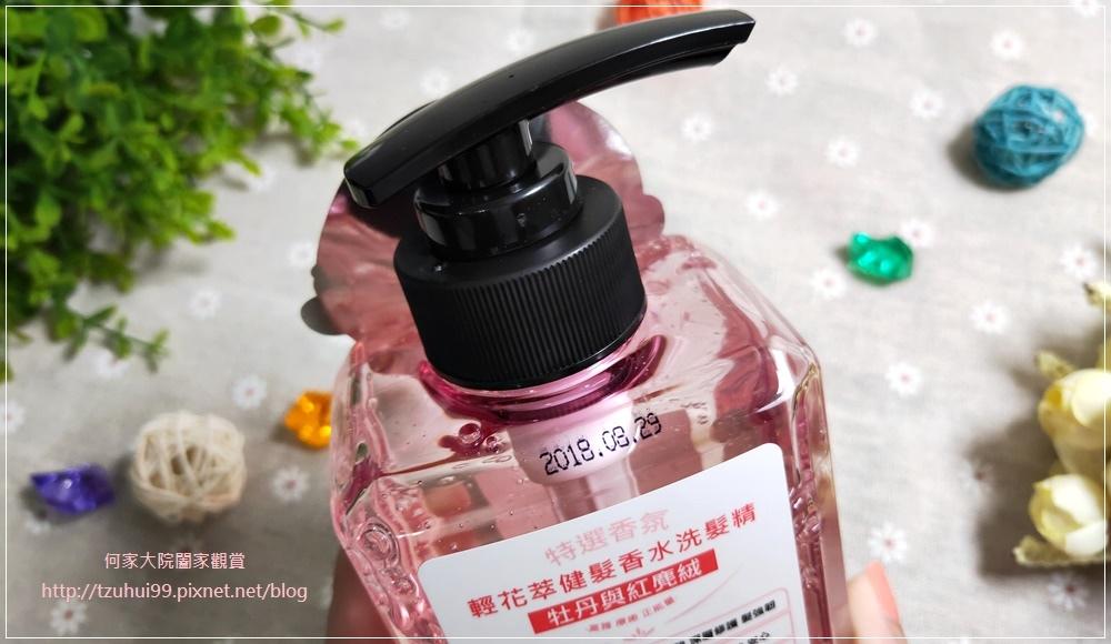 清淨海Miiflora輕花萃健髮香水洗髮精(牡丹與紅麂絨) 07.jpg