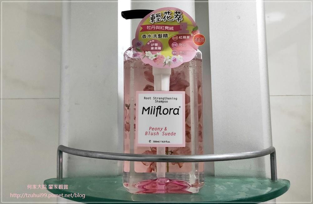 清淨海Miiflora輕花萃健髮香水洗髮精(牡丹與紅麂絨) 08.jpg