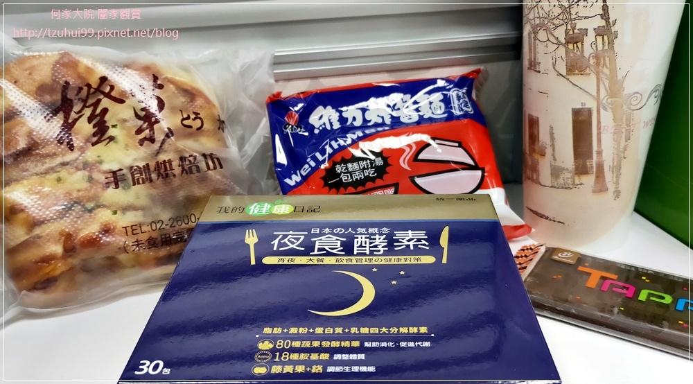 我的健康日記夜食酵素 01.jpg