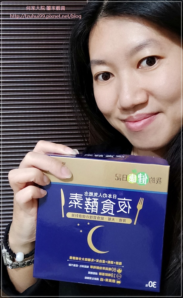 我的健康日記夜食酵素 02.jpg