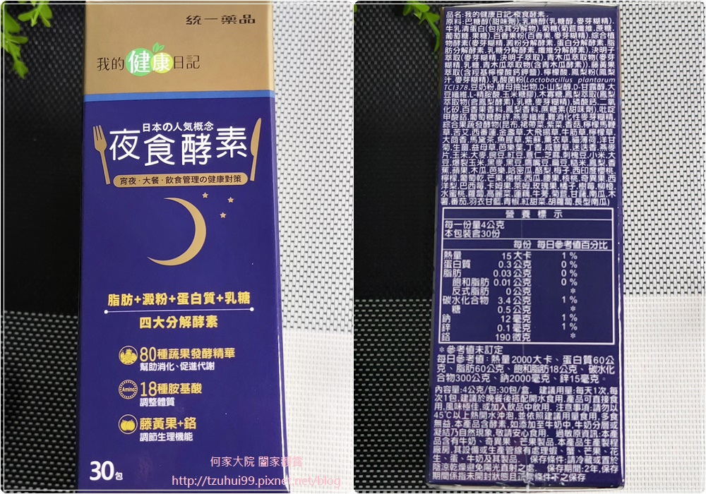 我的健康日記夜食酵素 06.jpg