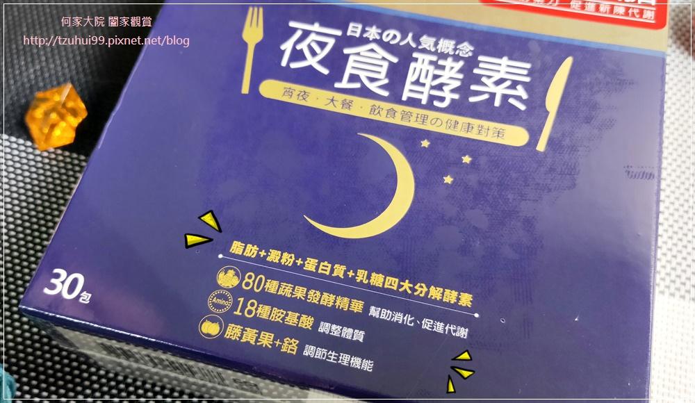我的健康日記夜食酵素 04.jpg