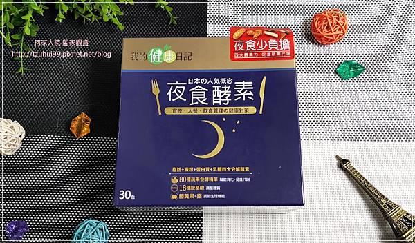 我的健康日記夜食酵素 03.jpg