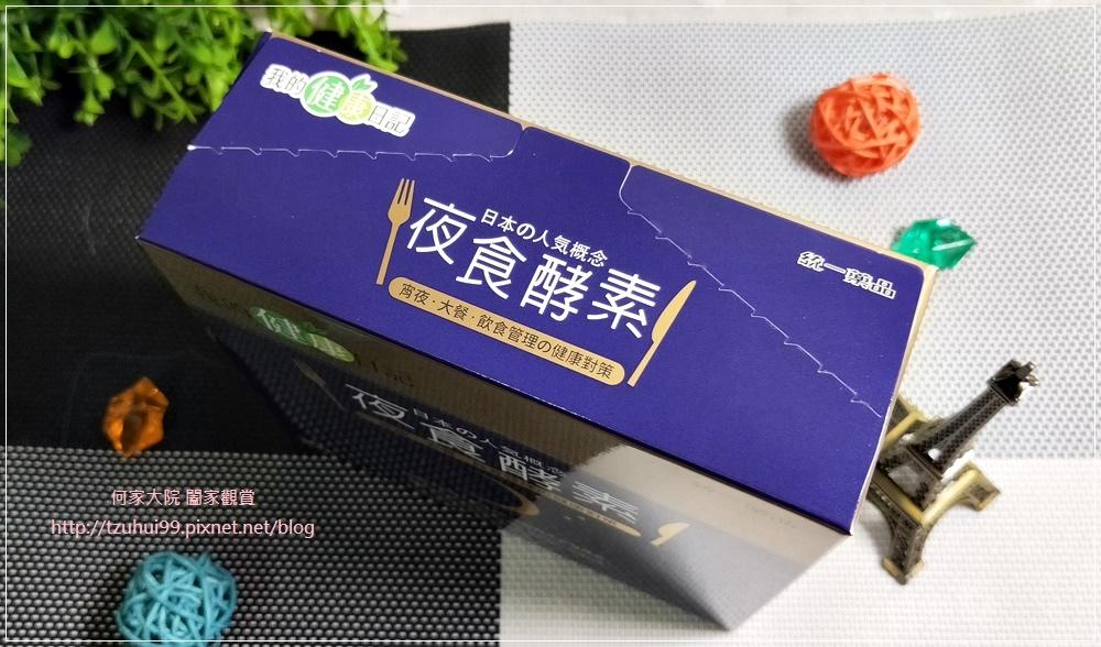 我的健康日記夜食酵素 08.jpg