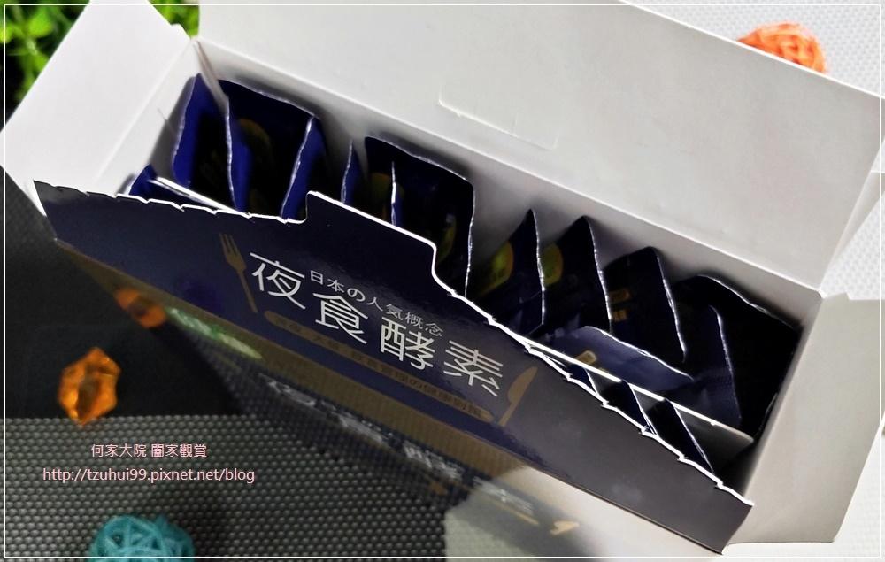 我的健康日記夜食酵素 09.jpg