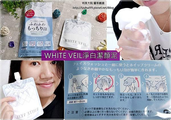 WHITE VEIL淨白潔顏泥+起泡網 00.jpg