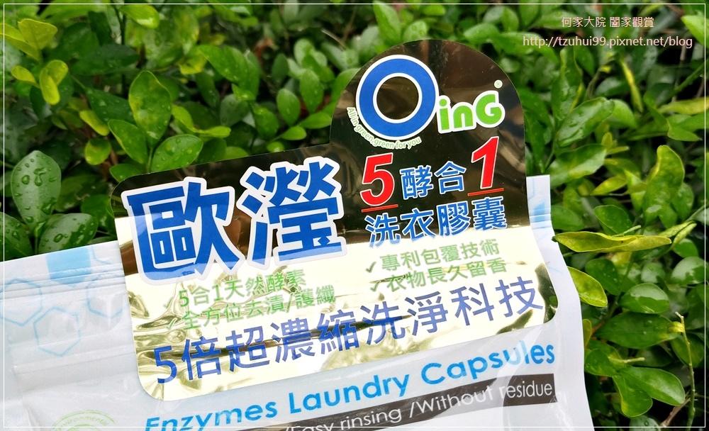 歐瀅Oing5酵合1洗衣膠囊 02.jpg