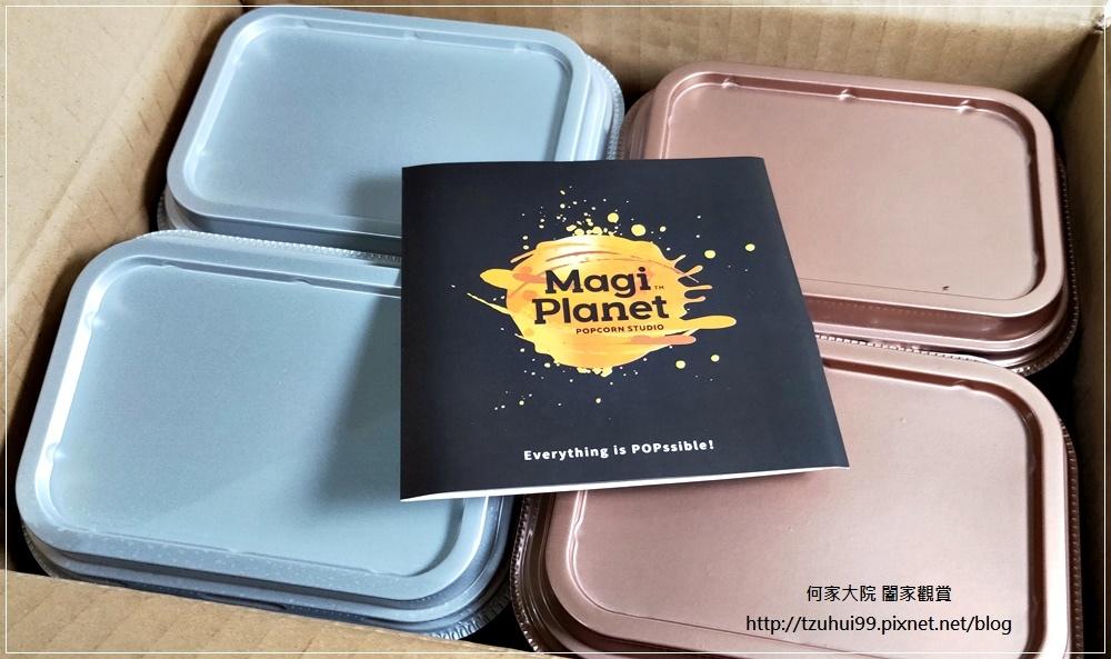 Magi Planet 星球工坊爆米花-團購霸主雙聯名款(快車肉乾香脆肉紙+歐可茶葉真奶茶) 02.jpg