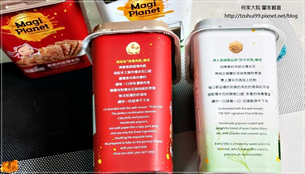 Magi Planet 星球工坊爆米花-團購霸主雙聯名款(快車肉乾香脆肉紙+歐可茶葉真奶茶) 06.jpg