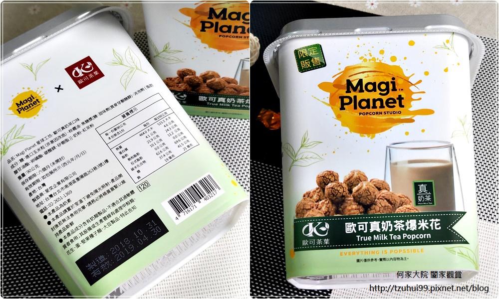 Magi Planet 星球工坊爆米花-團購霸主雙聯名款(快車肉乾香脆肉紙+歐可茶葉真奶茶) 08.jpg