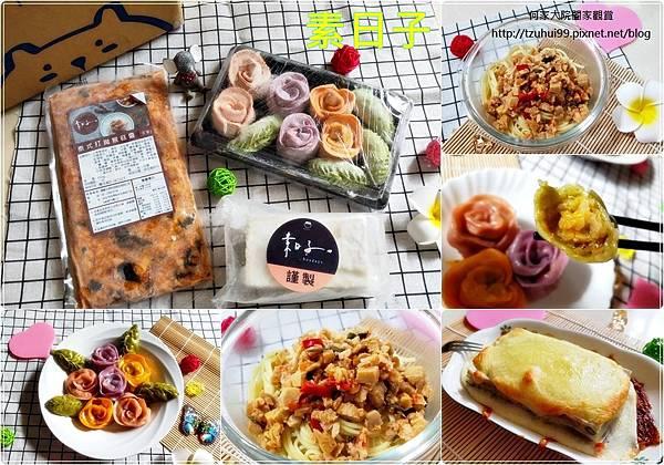 素日子Suudays 素食專賣網站(冷凍水餃+手做玫瑰餃+千層麵+泰式打拋菇) 00.jpg