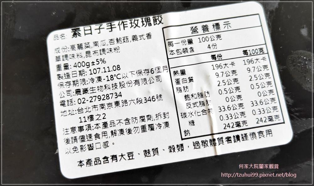 素日子Suudays 素食專賣網站(冷凍水餃+手做玫瑰餃+千層麵+泰式打拋菇) 06.jpg