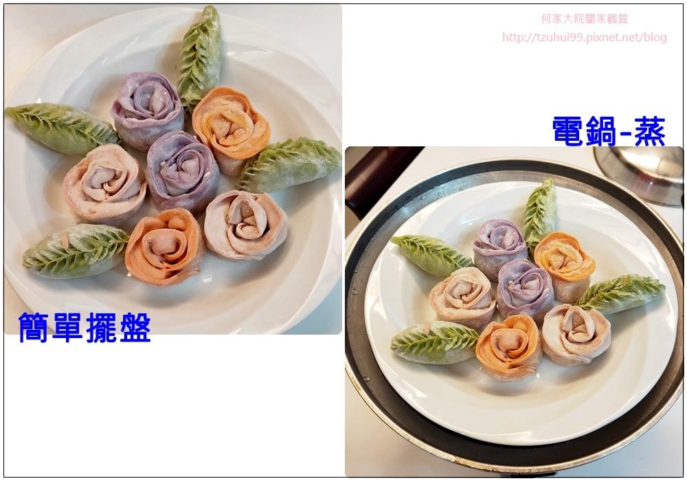 素日子Suudays 素食專賣網站(冷凍水餃+手做玫瑰餃+千層麵+泰式打拋菇) 07.jpg