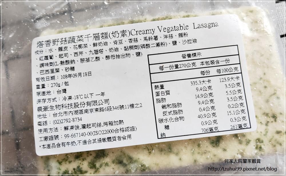 素日子Suudays 素食專賣網站(冷凍水餃+手做玫瑰餃+千層麵+泰式打拋菇) 14.jpg
