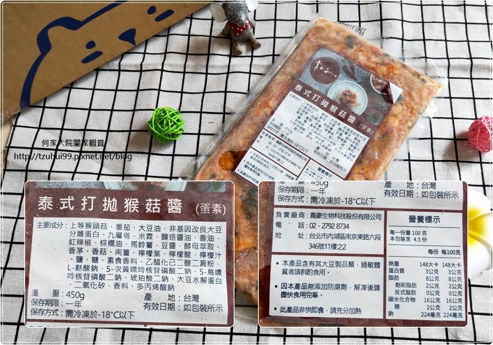 素日子Suudays 素食專賣網站(冷凍水餃+手做玫瑰餃+千層麵+泰式打拋菇) 23.jpg
