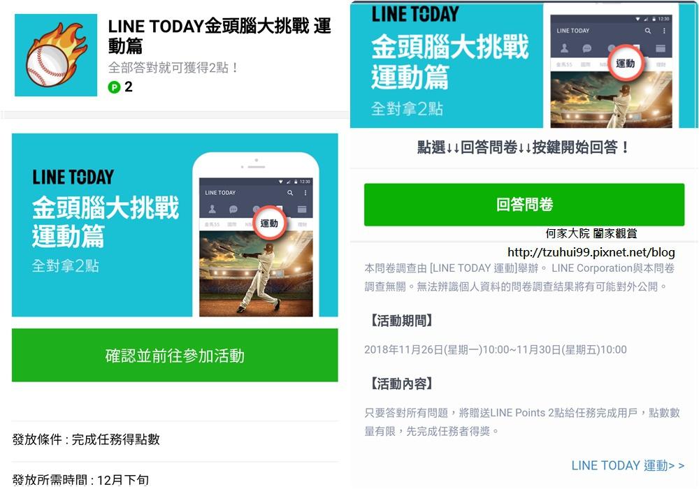 1126 LINE TODAY金頭腦大挑戰運動篇(LINE POINT+LINE點數)