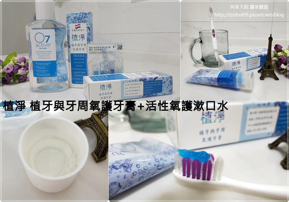 植淨 植牙與牙周氧護牙膏+活性氧護漱口水 00.jpg