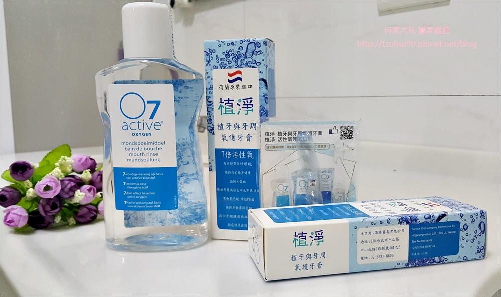 植淨 植牙與牙周氧護牙膏+活性氧護漱口水 01.jpg