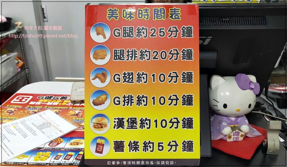 9號G美式炸雞(新莊美食&新莊好吃炸雞) 06.jpg