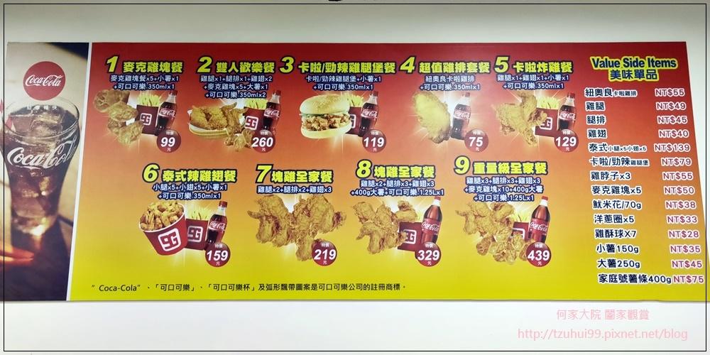 9號G美式炸雞(新莊美食&新莊好吃炸雞) 05.jpg