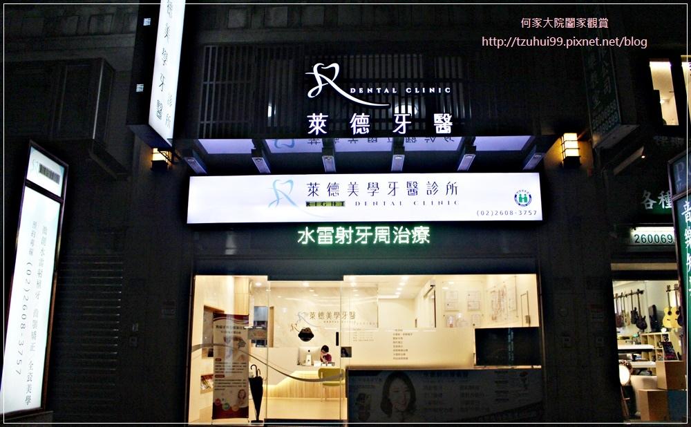 萊德美學牙醫診所(林口牙醫診所) 02-1.JPG